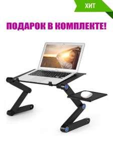 Подставка для ноутбука Top-Shop T8 с регулировкой ножек и подставкой для мышки