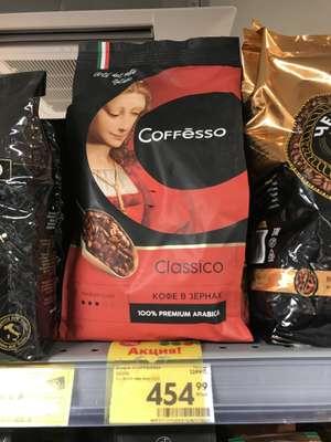 [Самара] Кофе Coffesso Classico 1kg (арабика)