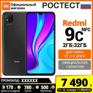 Смартфон Xiaomi Redmi 9C NFC 2 + 32ГБ (Tmall)