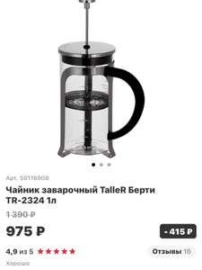Чайник заварочный TalleR Берти TR-2324 1л