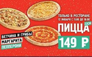 [Мск, МО, СПб] Пицца 23см Ветчина и грибы, Маргарита или Пепперони