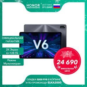 Планшет Honor Pad V6 Wi-Fi 6+128ГБ (Tmall)