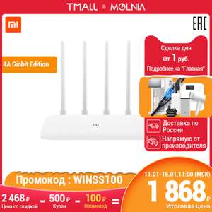 Роутер Xiaomi Mi 4A Gigabit Edition (Tmall)