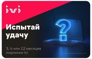 """Сертификат ivi: """"Испытай удачу"""" (3, 6, 12 месяцев)"""