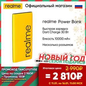 Realme Power Bank 10000Mah / 30Вт для OPPO/Realme/One Plus