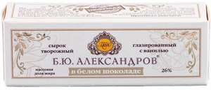 Сырок глазированный Б.Ю.Александров ваниль в темном / в белом шоколаде 26% 50 г