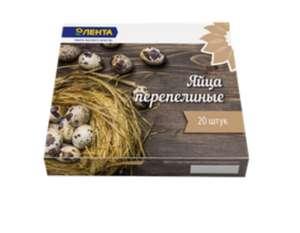 Яйцо перепелиное Лента столовое, Россия, 20 шт