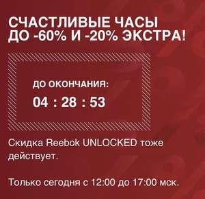 Скидки до 80% до 17:00 мск