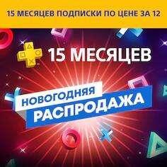 [PS4, PS5] 15 месяцев подписки PlayStation Plus по цене 12