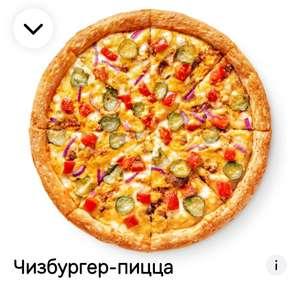 [Не все города] Чизбургер-пицца 25 см в подарок, при заказе от 695 рублей.