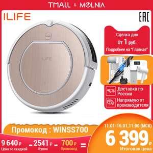 Робот пылесос ILIFE V50 Pro + SDARISB Bluetooth-весы напольные электронные