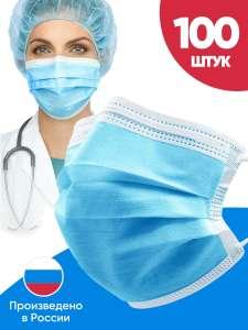 Маска медицинская Медицина Плюс защитная одноразовая для лица - 100 шт