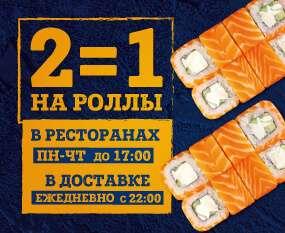 [СПб] 2 ролла по цене 1 с понедельника по четверг в ТОКИО-CITY