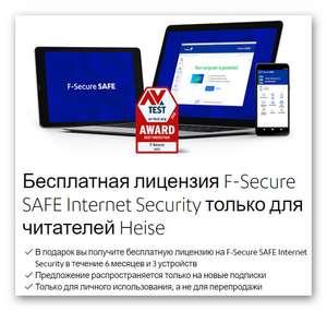 Бесплатная лицензия на антивирус F‑Secure SAFE Internet Security на 180 дней