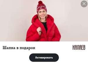 [Мск, МО] Шапка Каляев в подарок абонентам Tele2