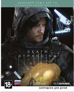 [PC] Death Stranding. Издание первого дня