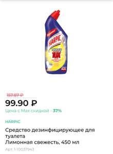 Средство дезинфицирующее для туалета Harpic Лимонная свежесть, 450 мл.