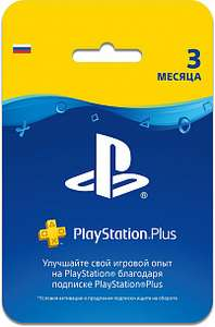 Подписка PlayStation Plus на 3 мес (физический носитель)