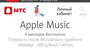 Apple Music на 6 месяцев для абонентов МТС
