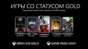 Бесплатные игры февраля для подписчиков Xbox Live Gold