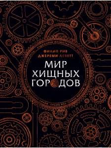 """Книга """"Мир хищных городов"""""""