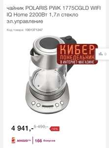Чайник Polaris PWK 1775CGLD WIFI IQ Home 1,7л стекло эл.управление
