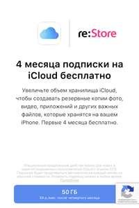 [iOS] 4 Месяца подписки на iCloud 50Г бесплатно (не для всех)