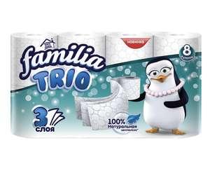 Туалетная бумага FAMILIA TRIO 3 слоя, 8 рулонов