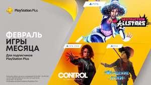 PlayStation Plus - бесплатные игры февраля по подписке: Concrete Genie, Control Ultimate Edition и Destruction AllStars (PS4 & PS5)