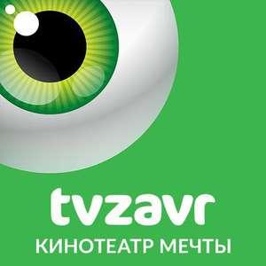 БЕСПЛАТНО 250 рублей на счет в TVZavr от Gilmon