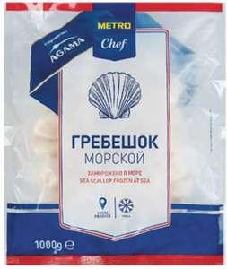 Морской гребешок Metro Chef Филе, 1 кг