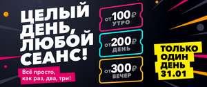 [Москва, Спб] Сегодня в кино за 100/200/300₽