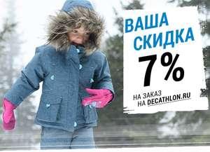 Промокод на скидку -7% на любой заказ