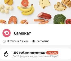 Скидка -200₽ при заказе от 800₽ в Самокат через Aliexpress