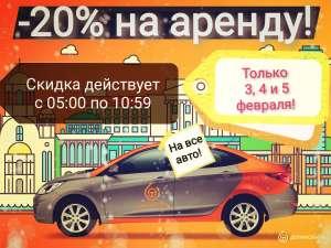 -20% в Делимобиль на все авто в утренние часы