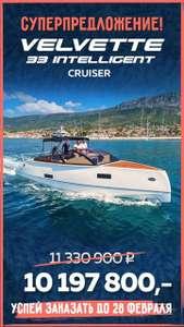 Velvette Cruiser 33 Intelligent