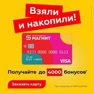 2000 или 4000 бонусов Магнит за оформление дебетовой или кредитной карты Магнит Тинькофф
