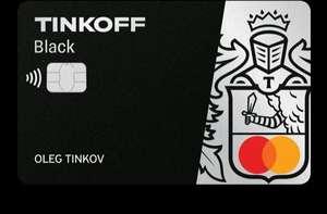 Возврат 14% при покупке от 2000Р в Карусель по карте Tinkoff Black
