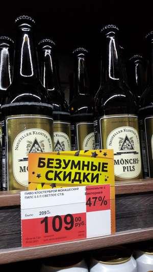 [Мск] Пиво немецкое Mönchs-pils 0.5 л