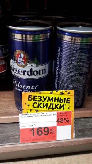 [Мск] Пиво Kaiserdom импорт Германия 1л