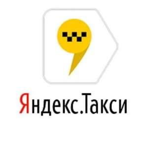 Скидка 400 рублей на первые 2 поездки в Яндекс такси