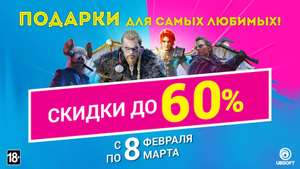Скидка до 60% на игры Ubisoft в рознице