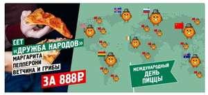 Комбо за 888 рублей в Папа Джонс