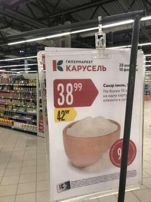 [Нижний Новгород] Сахарный песок, 1 кг.