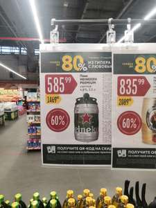 Пиво Heineken premium, 5 л.