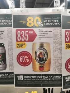 Пиво Franziskaner , 5 л.