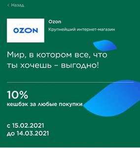 Возврат 10% за любые покупки картой МИР в Ozon