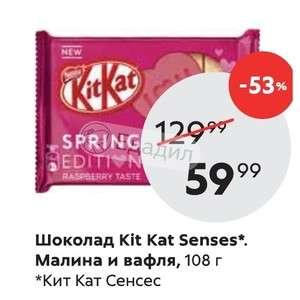[Мск] Шоколад KitKat Senses Spring Edition малина и вафля, 108г