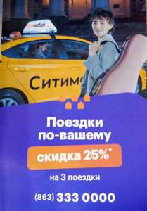[Ростов-на-Дону] Скидка 25% на первые 3 поездки