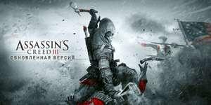 [Nintendo switch] Assassin's Creed III Обновленная версия
